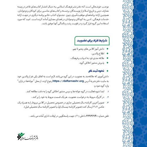 اطلاعیه-دفتر